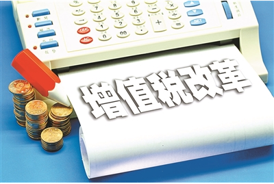 关于深化增值税改革有关政策的公告