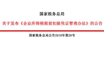 关于发布《企业所得税税前扣除凭证管理办法》的公告